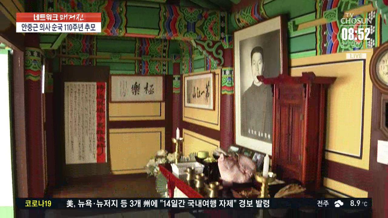 안중근 의사 순국 110주년…장흥군 '추모공원 추진'