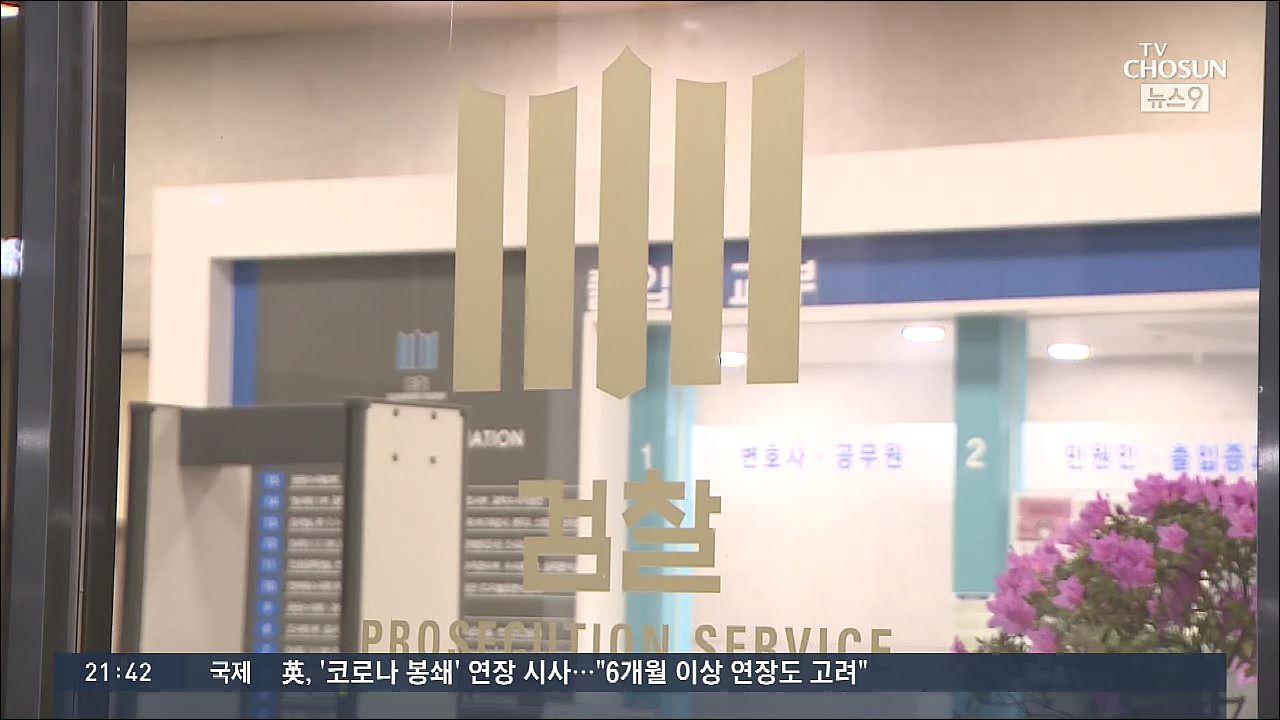 '靑 하명수사 의혹' 숨진 수사관 휴대폰 풀었다…檢·警 '자료 분석 중'