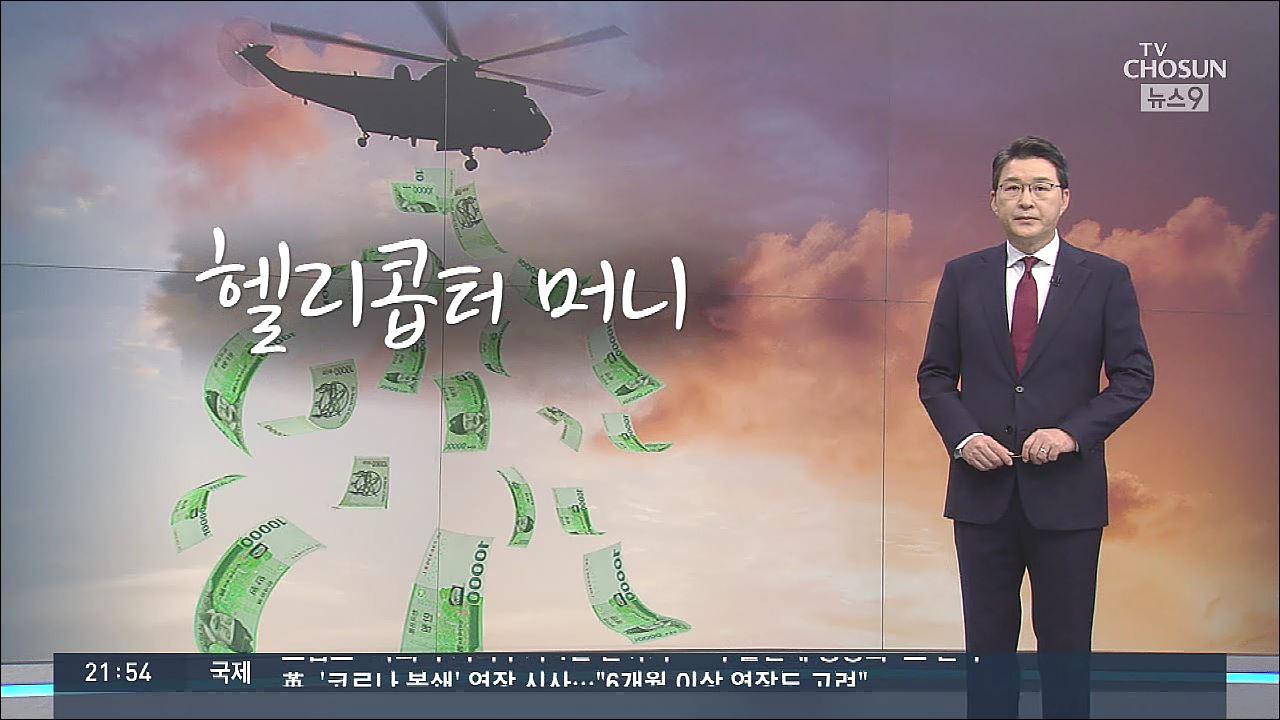[신동욱 앵커의 시선] 헬리콥터 머니