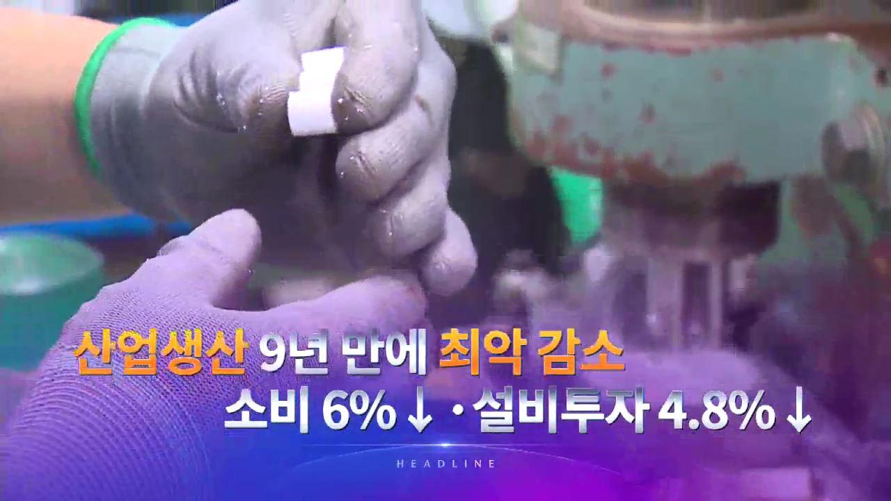 3월 31일 '뉴스 9' 헤드라인