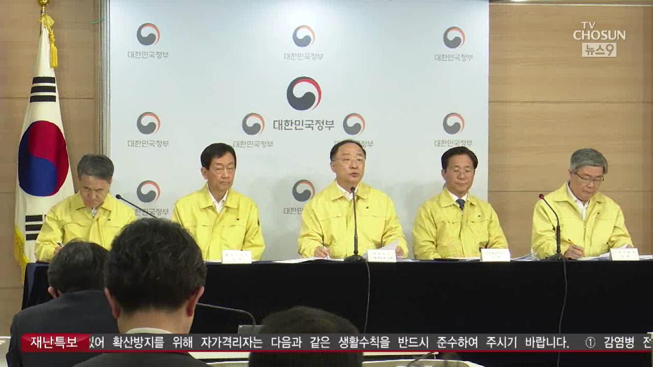 국민 혼란 키우는 재난지원금 기준…'강남 ..