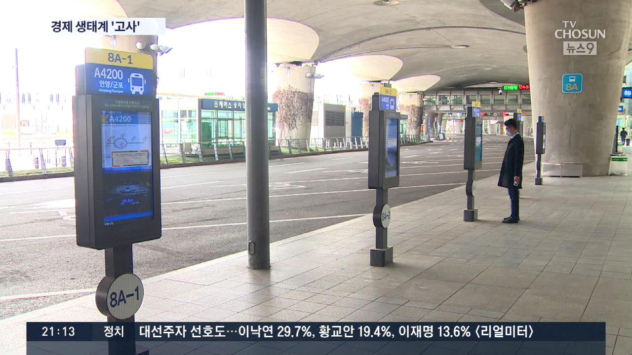 텅 빈 공항에 생태계 무너진다…버스·택시·음식점 '고사 직전'