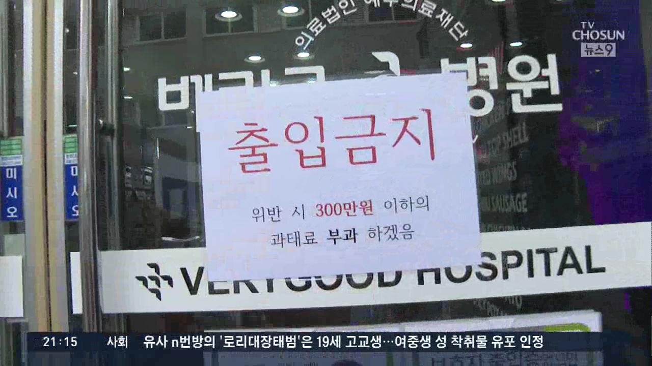 의정부성모병원 9명 집단감염…1일부터 폐쇄..