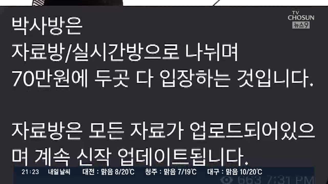 '박사방' 유료회원 3명 자수…경찰, 연예인 정보 유출도 조사