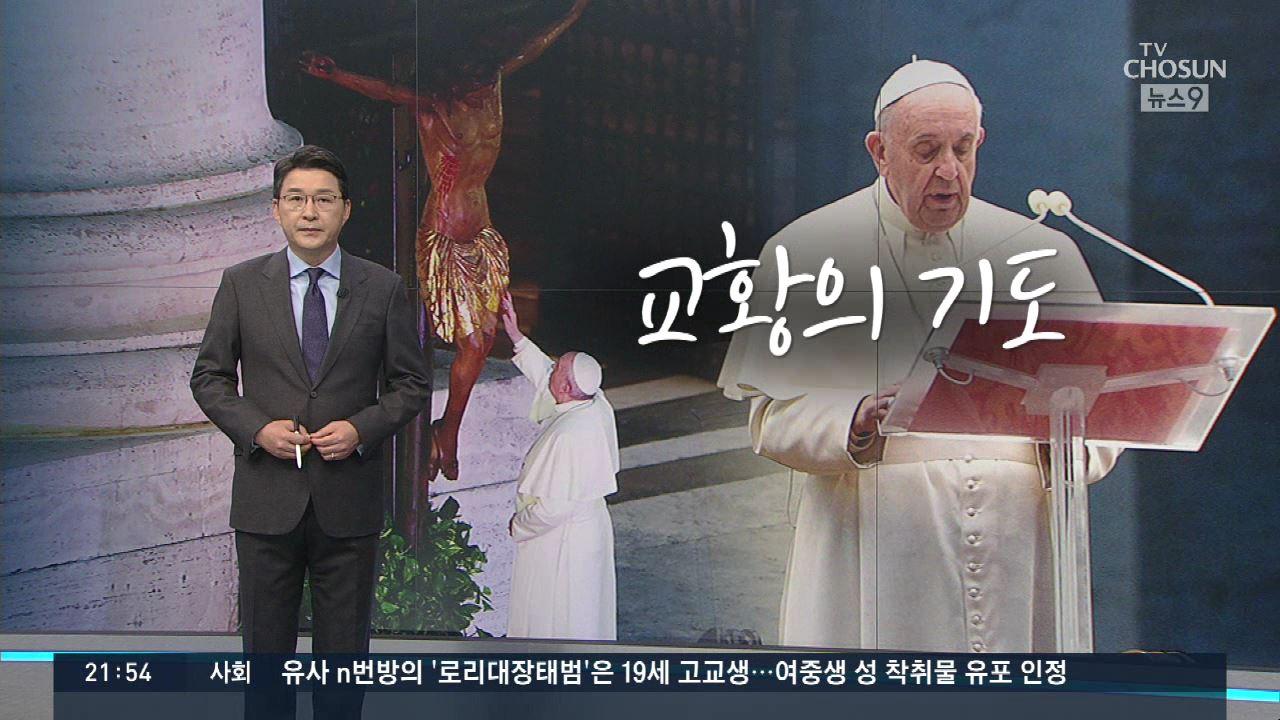 [신동욱 앵커의 시선] 교황의 기도