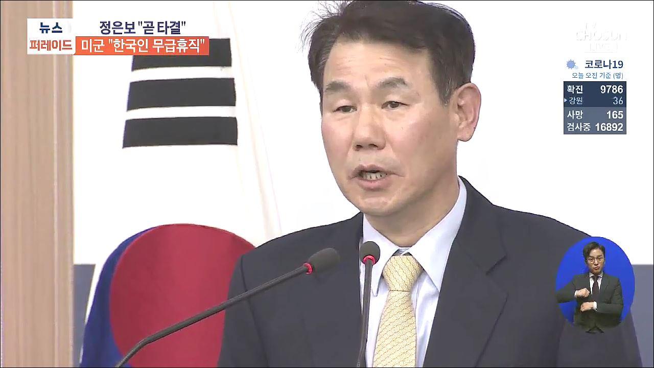 주한미군 韓 근로자 무급휴직 현실화…외신 '동맹에 타격'