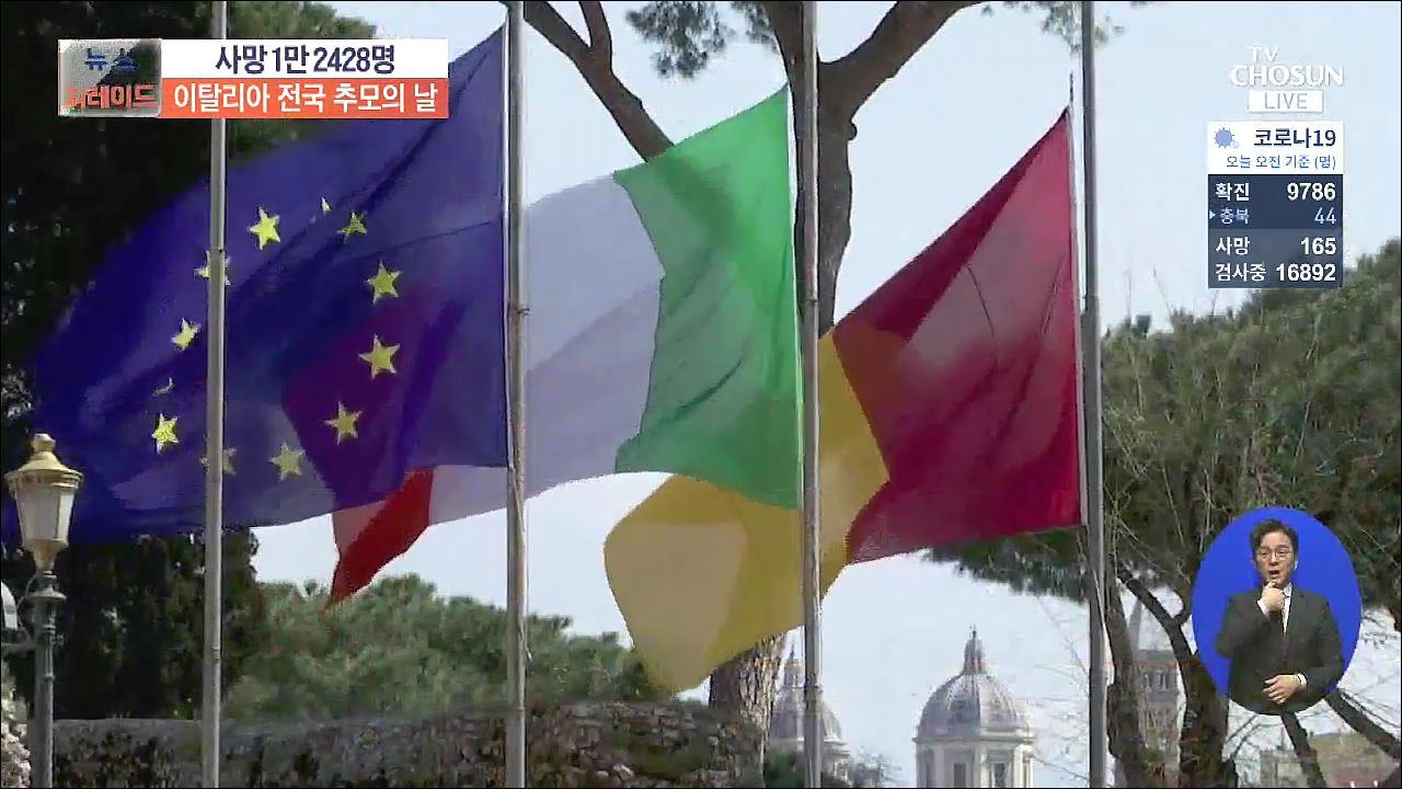 '사망 1만2천명'…슬픔에 잠긴 이탈리아, 조기 내걸고 추모