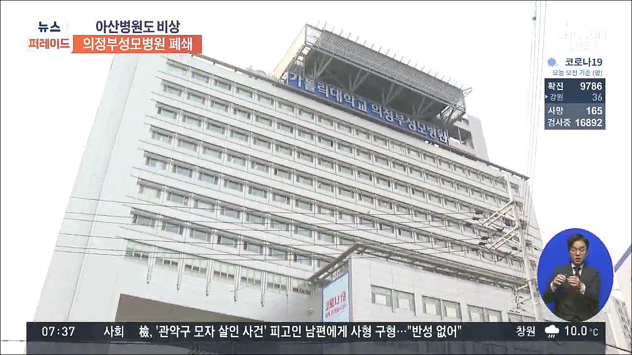 의정부성모병원 전면폐쇄…서울아산병원도 첫 확진자 발생