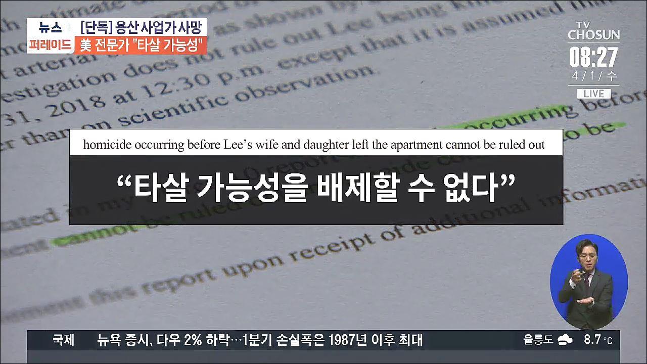 [단독] 2018년 '용산 50대 의문사'…美전문가 '타살 가능성'