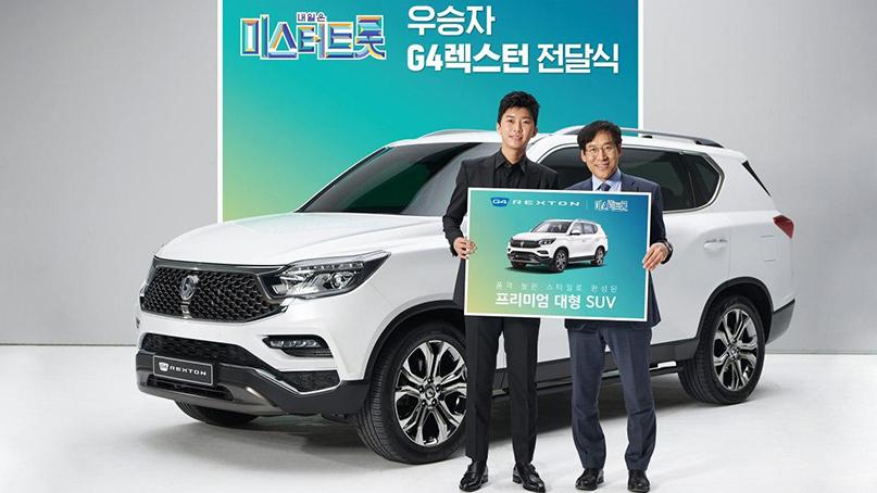 쌍용차, '미스터트롯 眞' 임영웅에 G4 렉스턴 화이트 에디션 전달