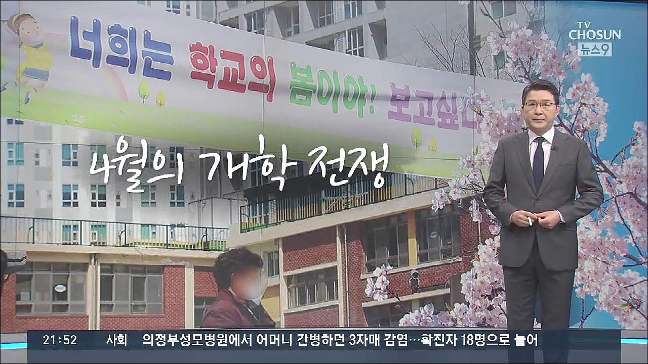 [신동욱 앵커의 시선] 4월의 개학 전쟁