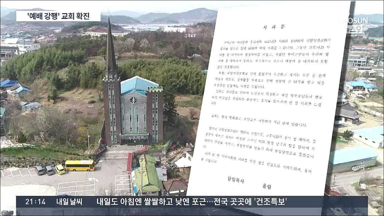 '예배 강행' 부여 교회서 7명 감염…신도 350여명 전수조사