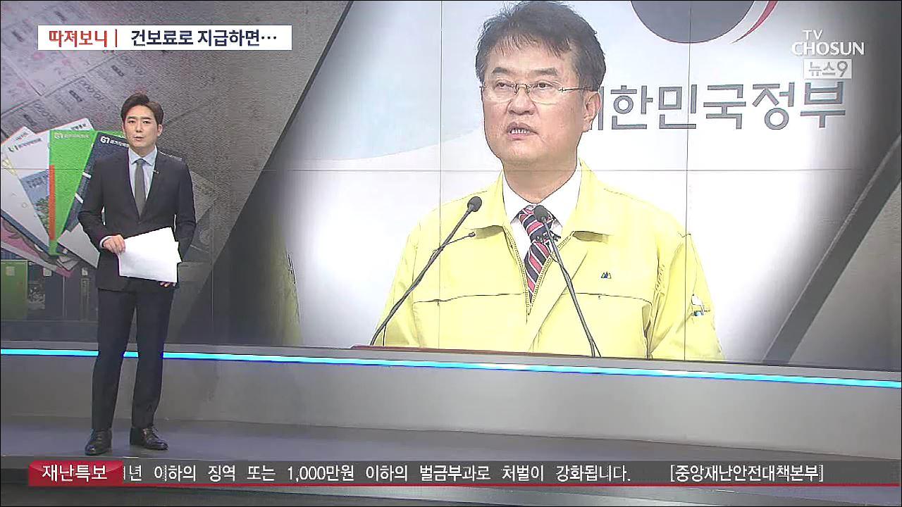 [따져보니] 건보료로 '재난지원금' 선정?…'코로나 사태' 반영 못한다