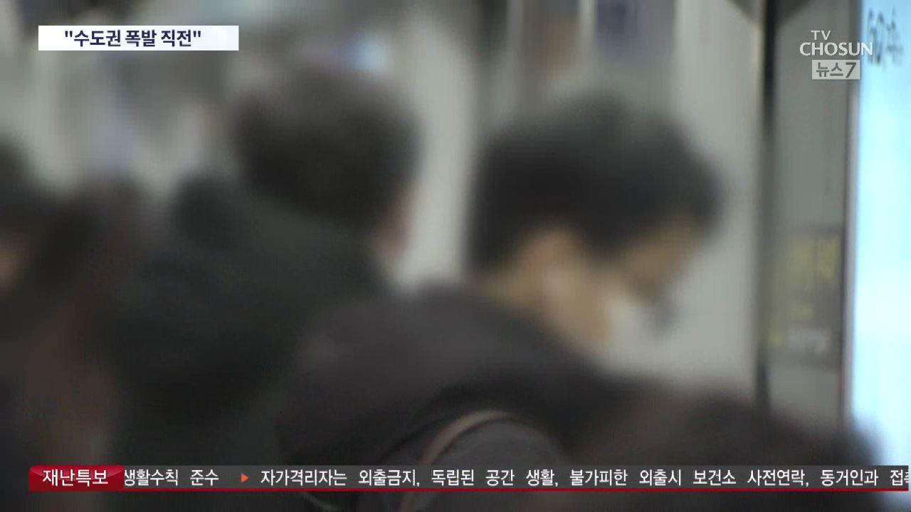 의료계 '수도권 감염 폭증 우려'…이재명 '코로나 쓰나미 준비해야'