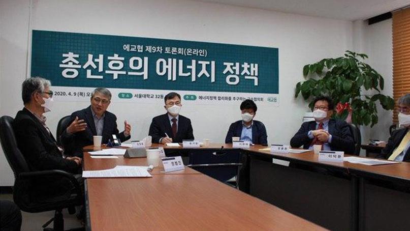에교협 '2040년 전기요금 284조 부담…탈원전, 총선 후 재검토 해야'