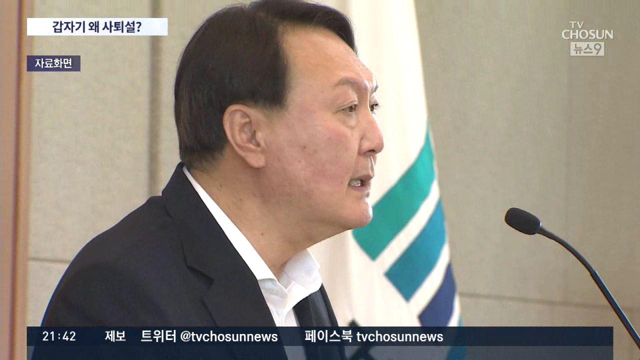 [결정2020] '윤석열 사퇴설' 흘리는 열린민주 후보들…野 '공작의 달인다운 적반하장'