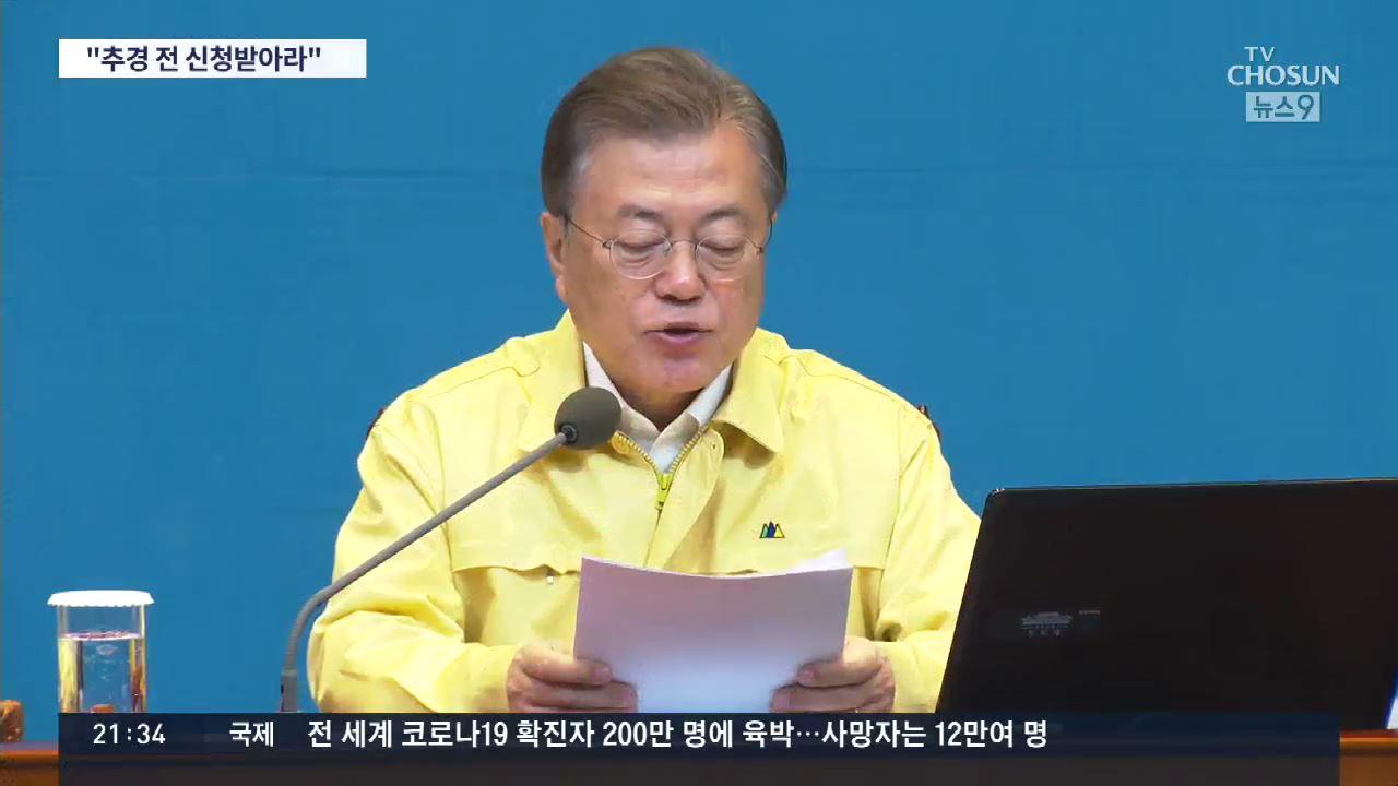 文 '추경 심의 전에도 재난지원금 신청받아라'…野 '관권선거'