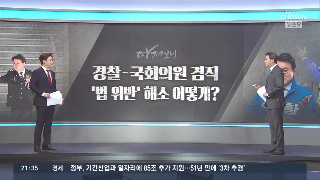 [따져보니] 황운하 국회의원 당선인, 겸직 논란