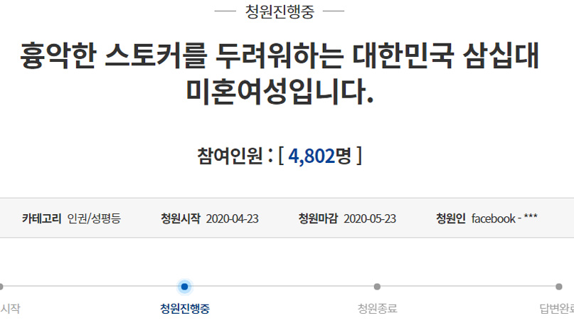 '바둑여제' 조혜연 1년간 스토킹한 남성에 구속영장 신청