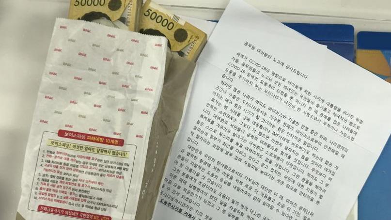 거제시청에 1천만원 익명 기부한 남성…'소외계층 도와달라'