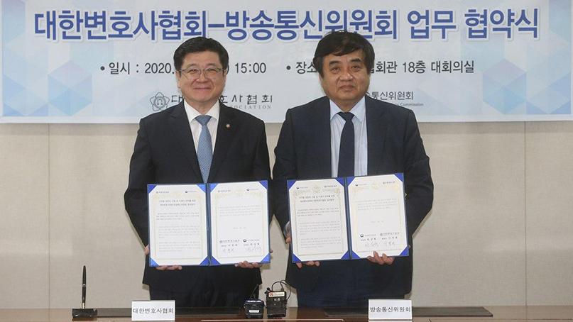 방통위-대한변협, 디지털 성범죄 근절 위해 업무 협약