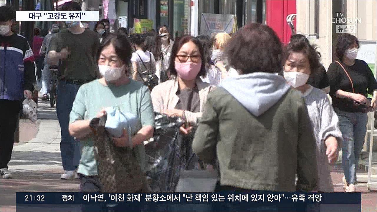 대구는 여전히 긴장…'마스크 착용 의무화 행정명령'