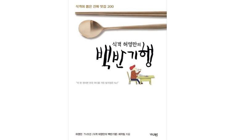 '식객 허영만의 백반기행' 책으로 만난다…'진짜 맛집' 200곳 소개