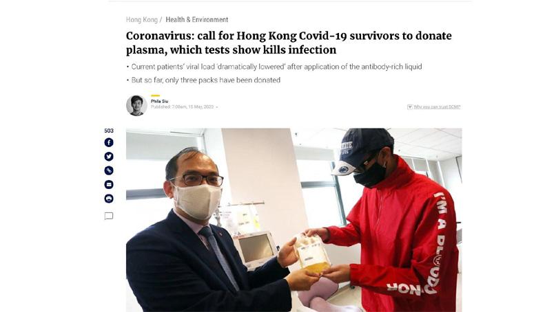 홍콩대 연구팀 '완치자 혈장, 코로나 치료에 획기적…기증 절실'