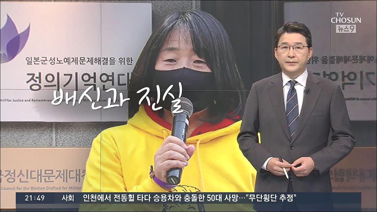 [신동욱 앵커의 시선] 배신과 진실