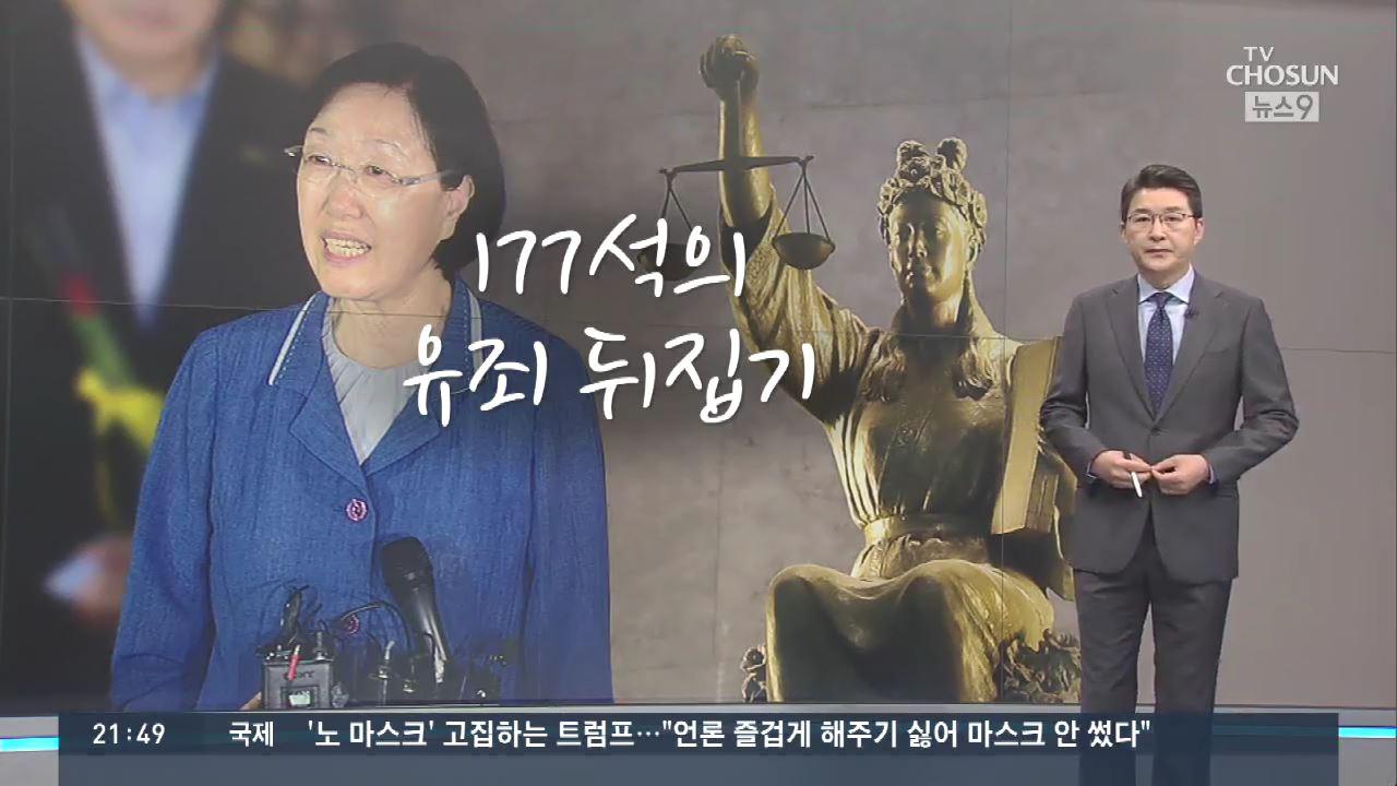 [신동욱 앵커의 시선] 177석의 유죄 뒤집기
