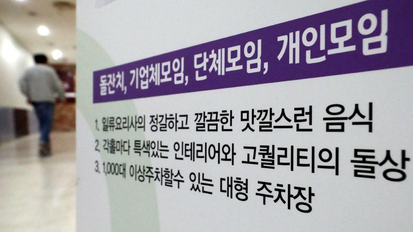 인천서 '돌잔치' 관련 추가 확진자 발생…'뷔페음식점 직원'