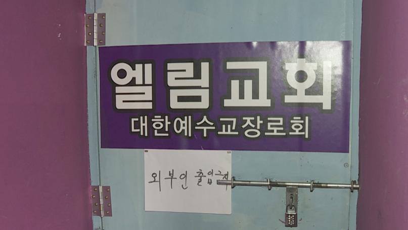 구미 엘림교회 교인 가족 추가확진…대학·고교생 형제 관련 확진자 9명