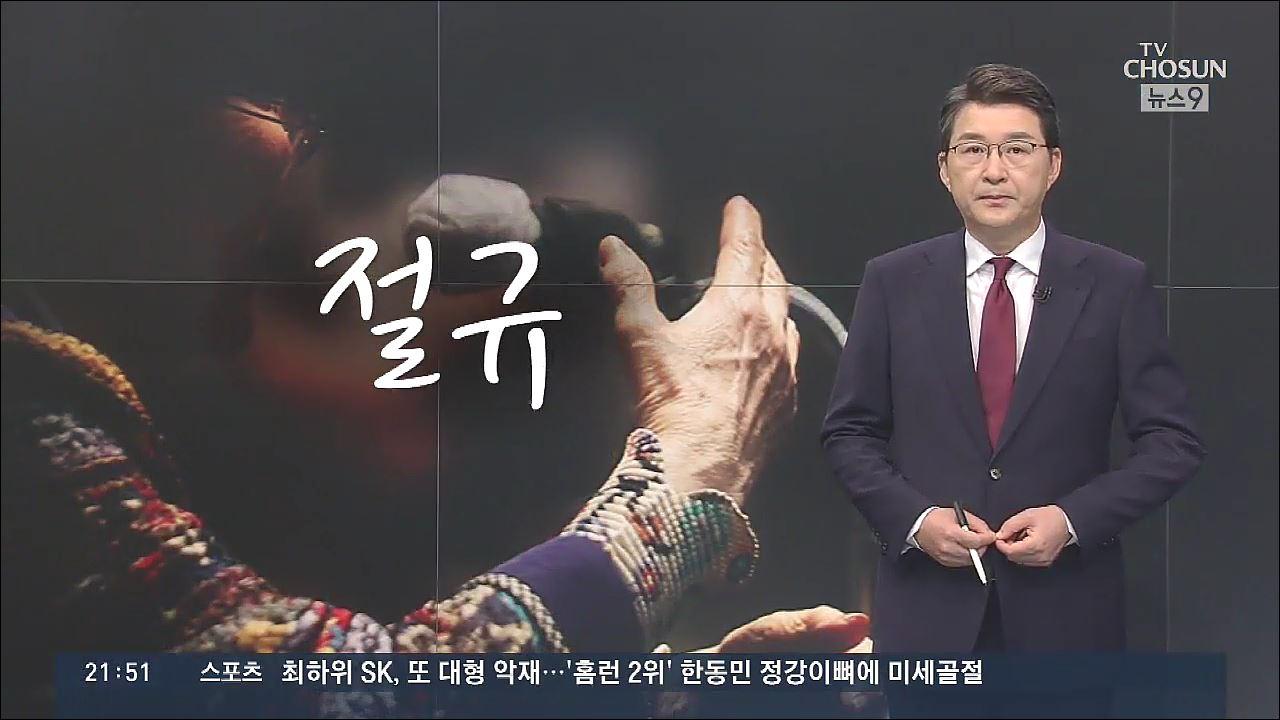 [신동욱 앵커의 시선] 절규