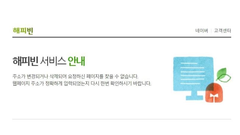 [단독] 네이버, 정의연 '온라인 모금' 운영정지…'의혹규명 필요 판단'