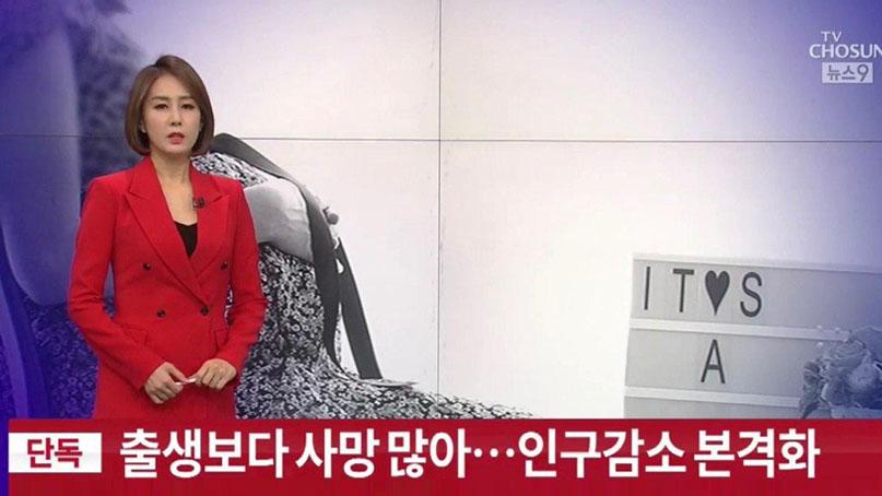 [취재후 Talk] 출산율 세계 꼴찌, 대한민국…'낳고 싶지만'