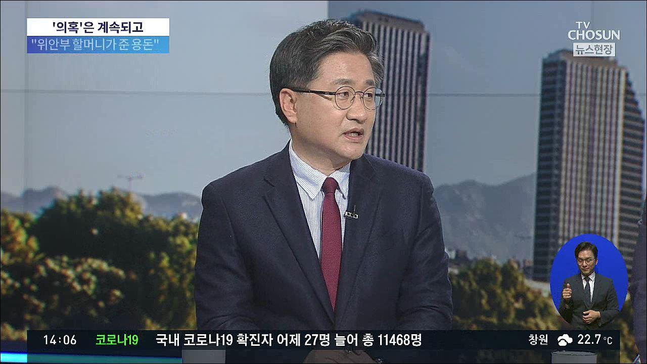 윤미향 '딸 장학금' 논란…'위안부 할머니가..
