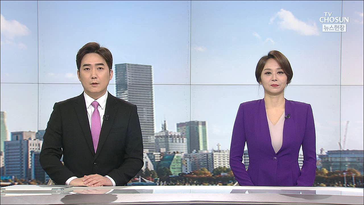 5월 31일 '뉴스현장' 클로징