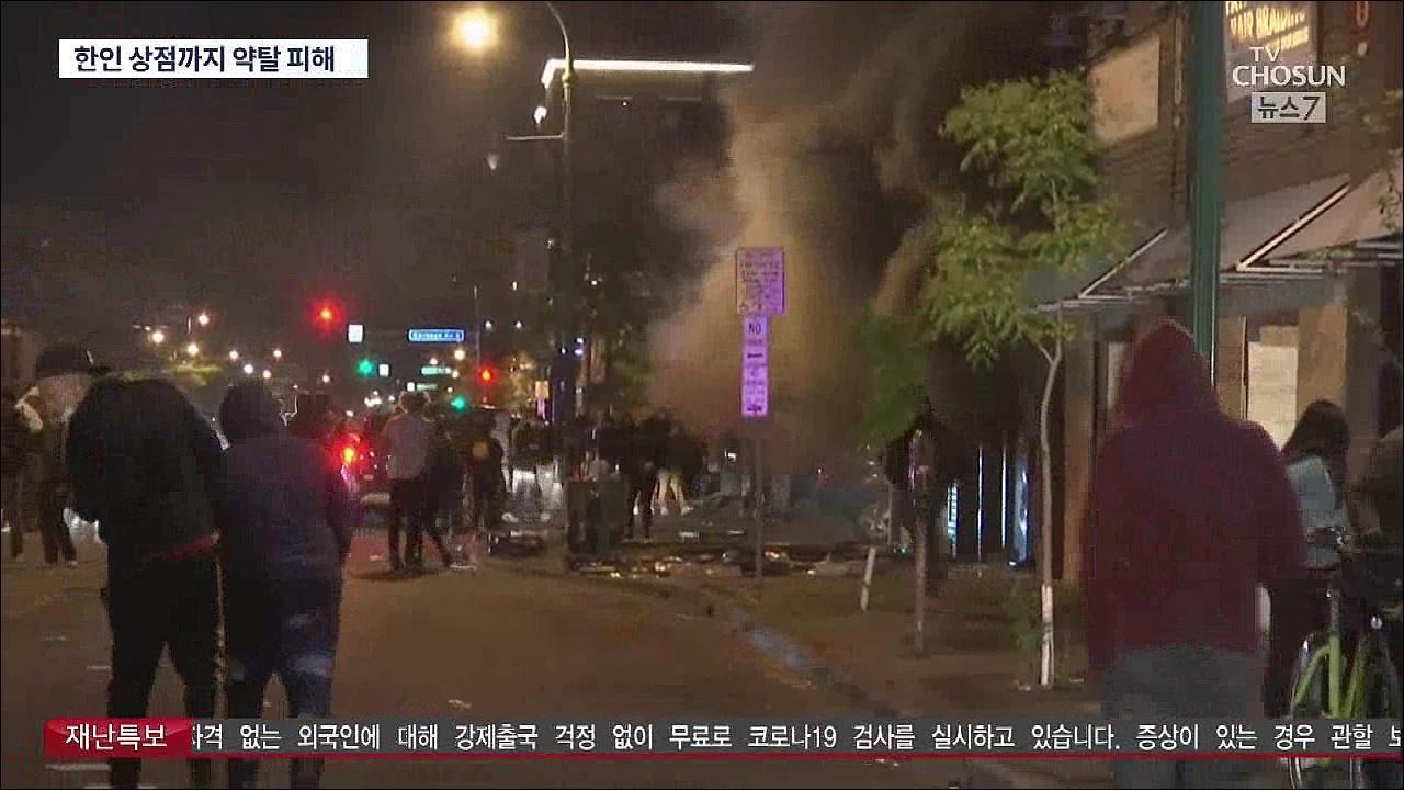 美 '흑인사망 시위' 격화…한인 상점도 약탈..