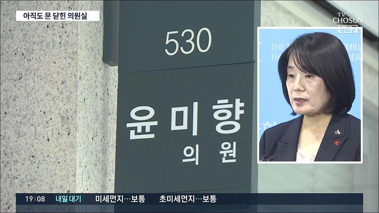 문 닫힌 윤미향 의원실…김태년 '尹 국정조..