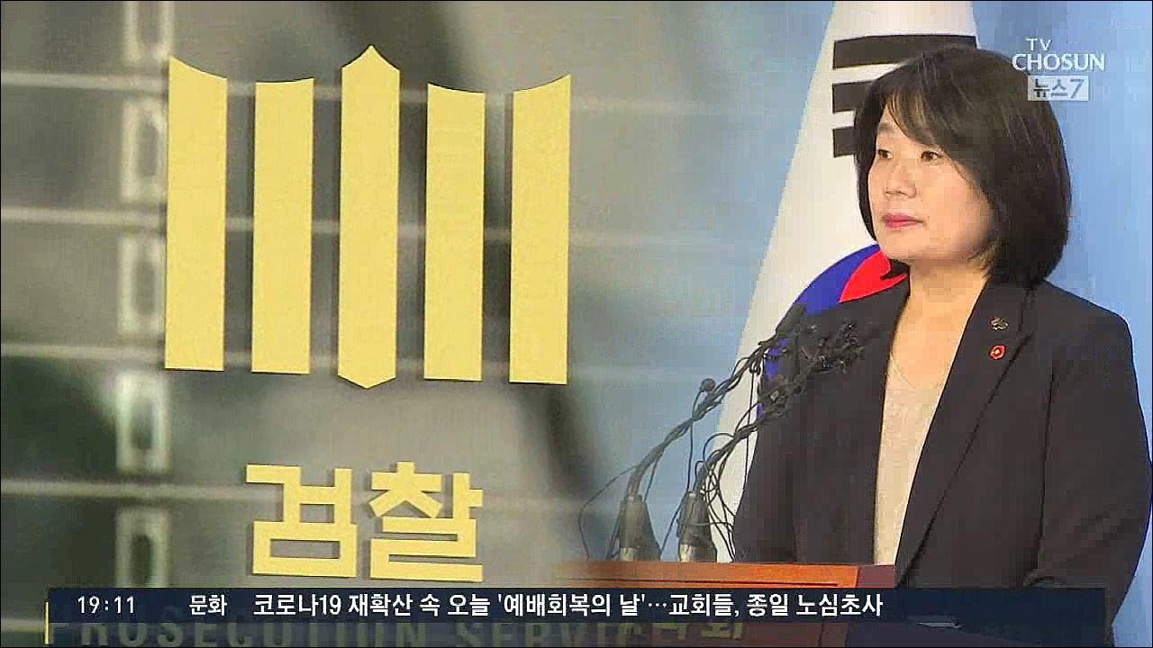 檢, 윤미향 개인·법인계좌 수사력 집중…소..