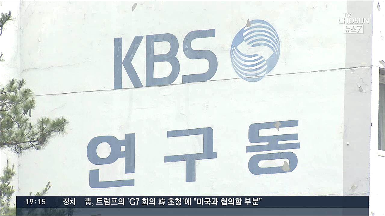 KBS '개콘 연습실' 여자화장실서 '몰카' 발..