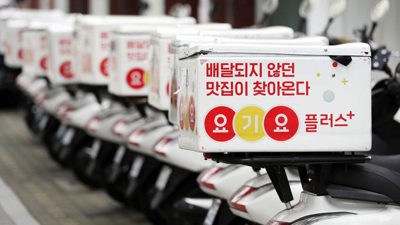 공정위, 배달 앱 '요기요' 갑질 과징금 4억 6800만원 부과