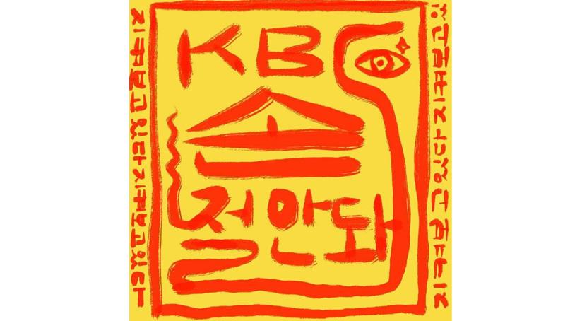 ''몰카범' 직원 아냐' KBS 반박에 여성단체 ''내부 가해자' 직시해야'