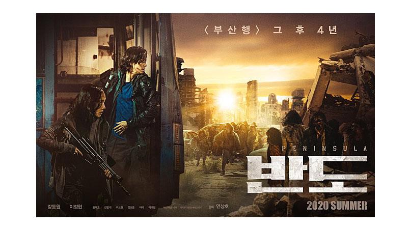 부산행 후속작 '반도' 등 한국 영화 2편 칸 영화제 초청
