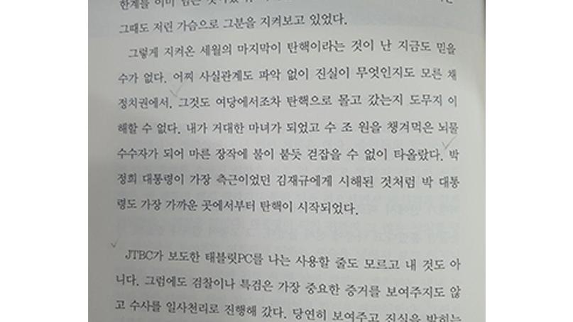 [단독] 최순실, 김재규 거론하며 '박근혜 탄핵' 동참한 새누리당 비판