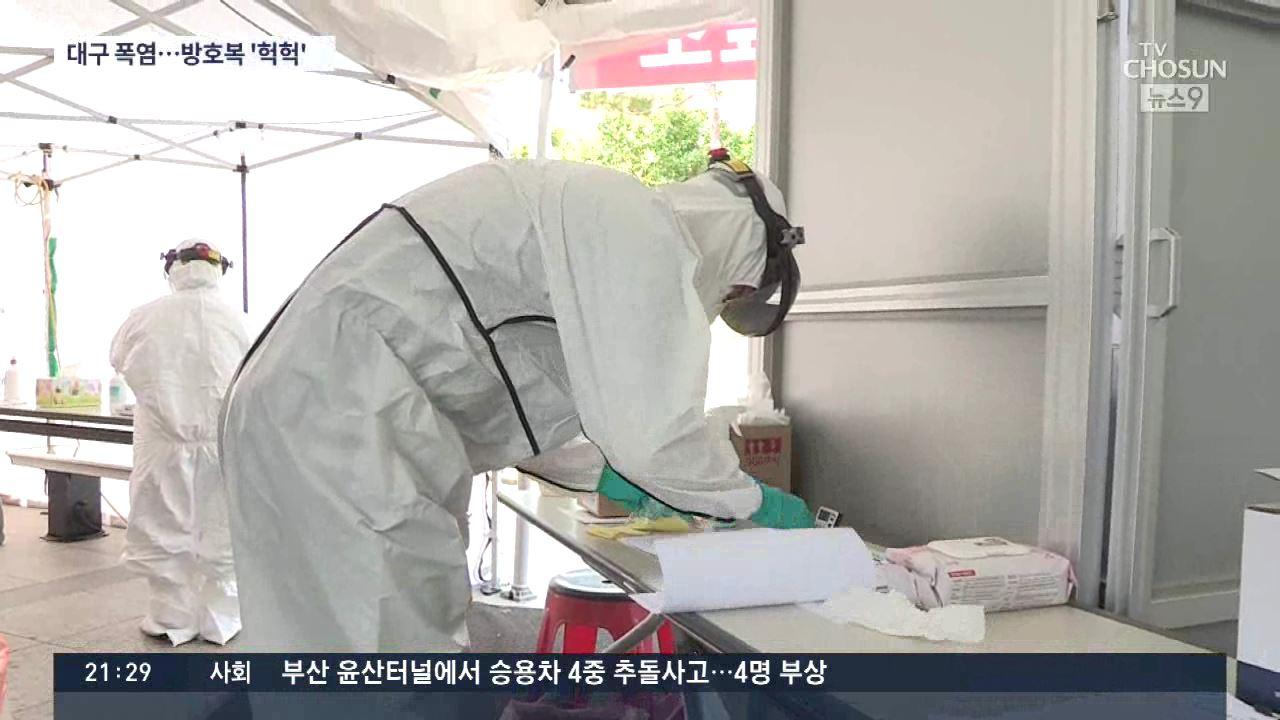 전국 곳곳 폭염특보…방호복 의료진도, 마스크 피서객도 '땀뻘뻘'