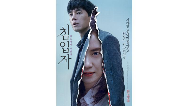 송지효·김무열 주연 영화 '침입자', 개봉 첫날  1위