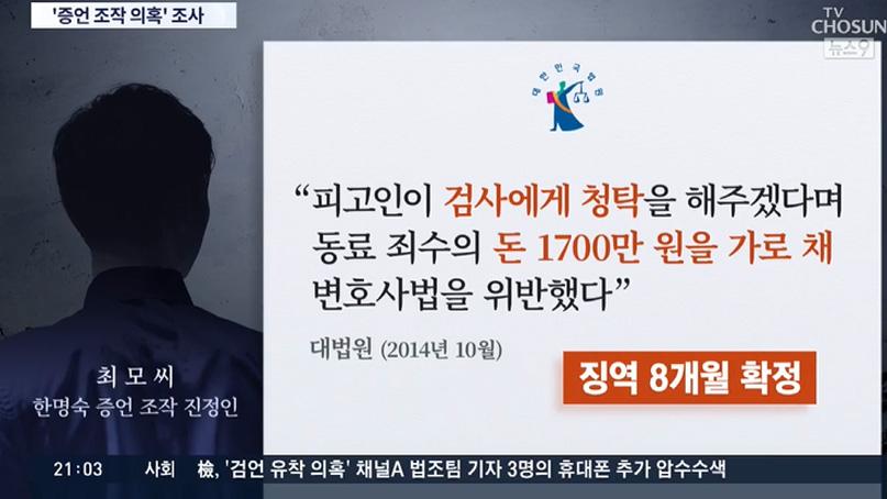 [취재후 Talk] 추미애 장관의 검찰 개혁 최측근 된 죄수…'양심고백'의 신뢰성