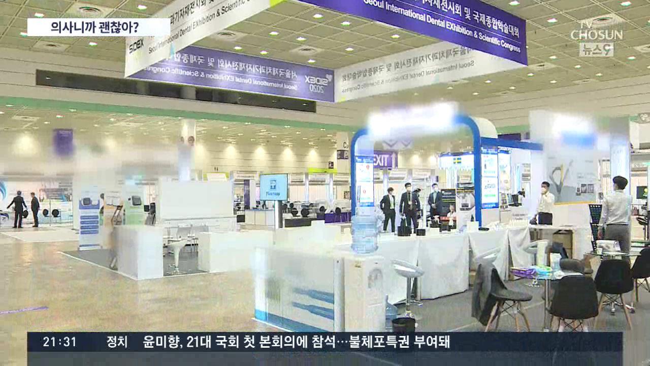 치과의사 5천명 참가 행사 강행…서울시 '감염 발생땐 구상권 청구'