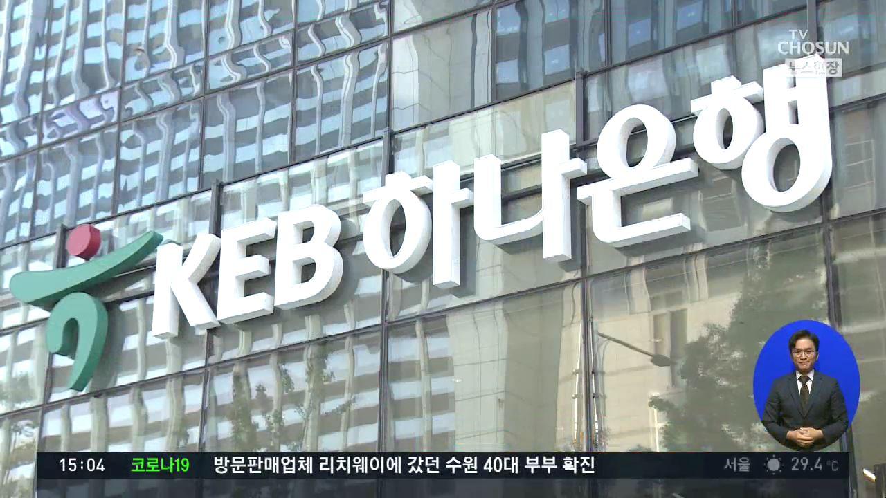 하나은행, 동의없이 'DLF 피해' 고객 정보유출 논란